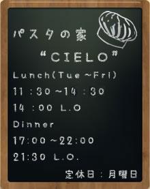 """パスタの家""""CIELO"""" Lunch(Tue~Fri)11:30~15:00 14:00 L.O Dinner 17:00~23:00 21:30 L.O. 定休日月曜日"""